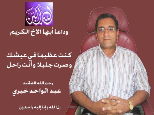 المرحوم الأستاذ عبد الواحد خيري