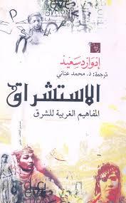 الاستشراق ترجمة محمد عناني