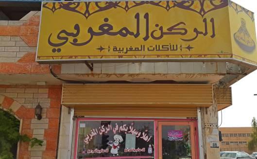 Rukn Al Maghribi